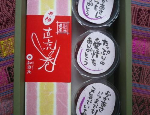 母の日に和菓子の贈りものはいかがですか??