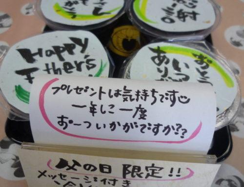 父の日に和菓子の贈り物