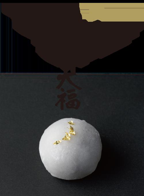 p_kintsuba-daifuku