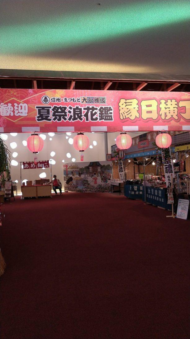 信州・まつもと大歌舞伎に出店中です